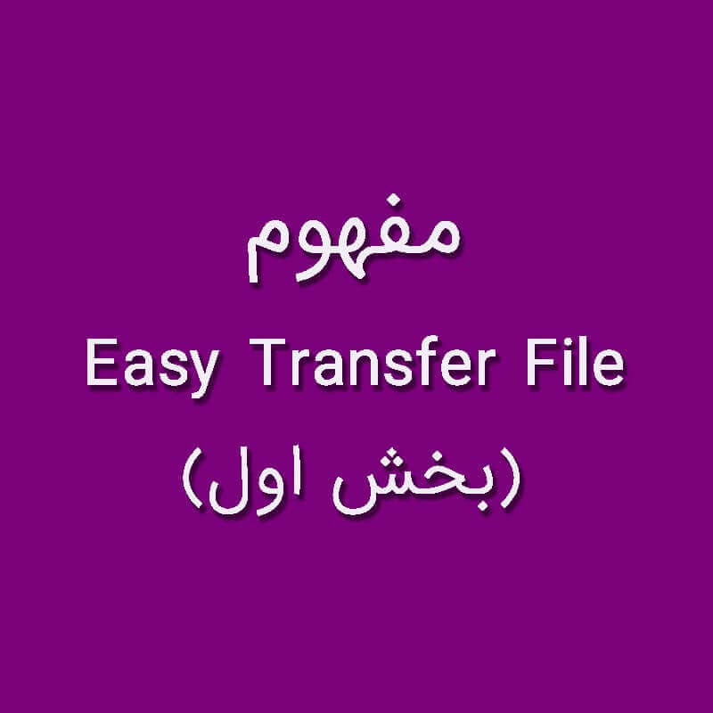 مفهوم easy transfer files (بخش اول)
