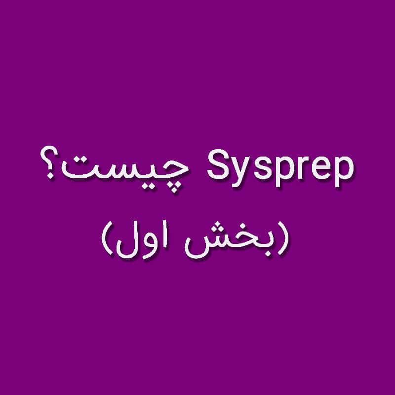 Sysprep چیست؟ (بخش اول)