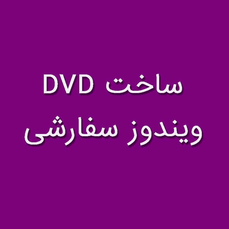 ساخت DVD ویندوز سفارشی