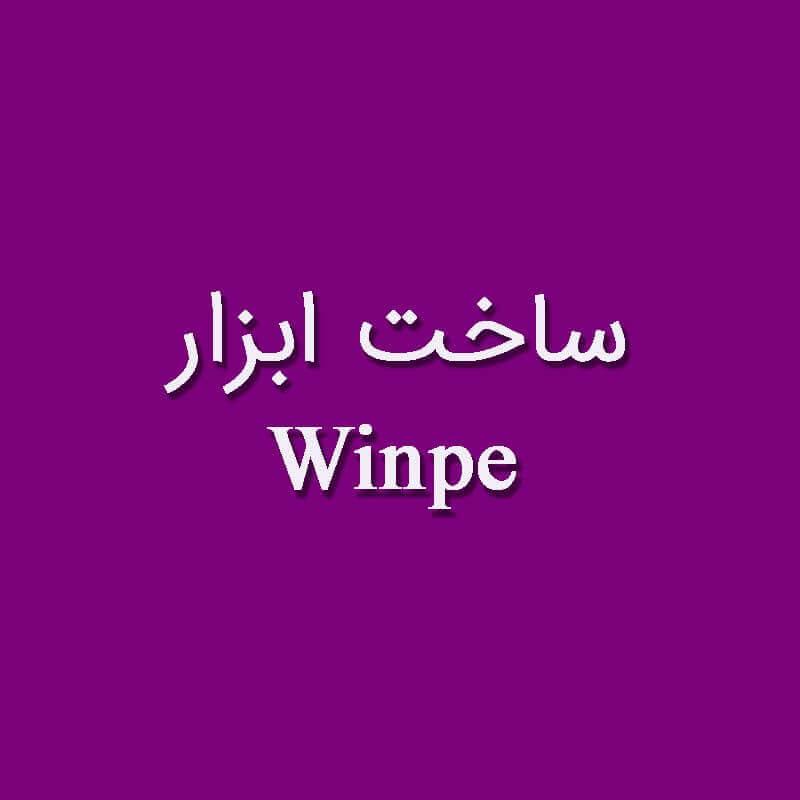 ساخت ابزار  WinPE