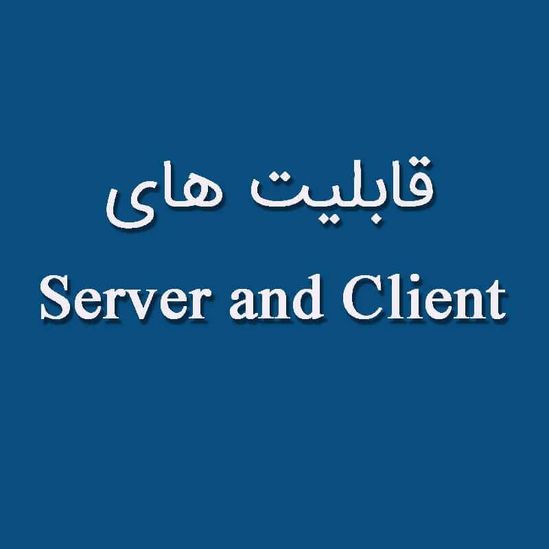 آشنایی با Client
