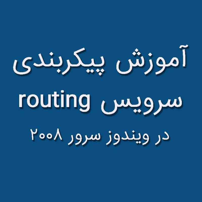 آموزش پیکربندی سرویس routing در ویندوز سرور 2008