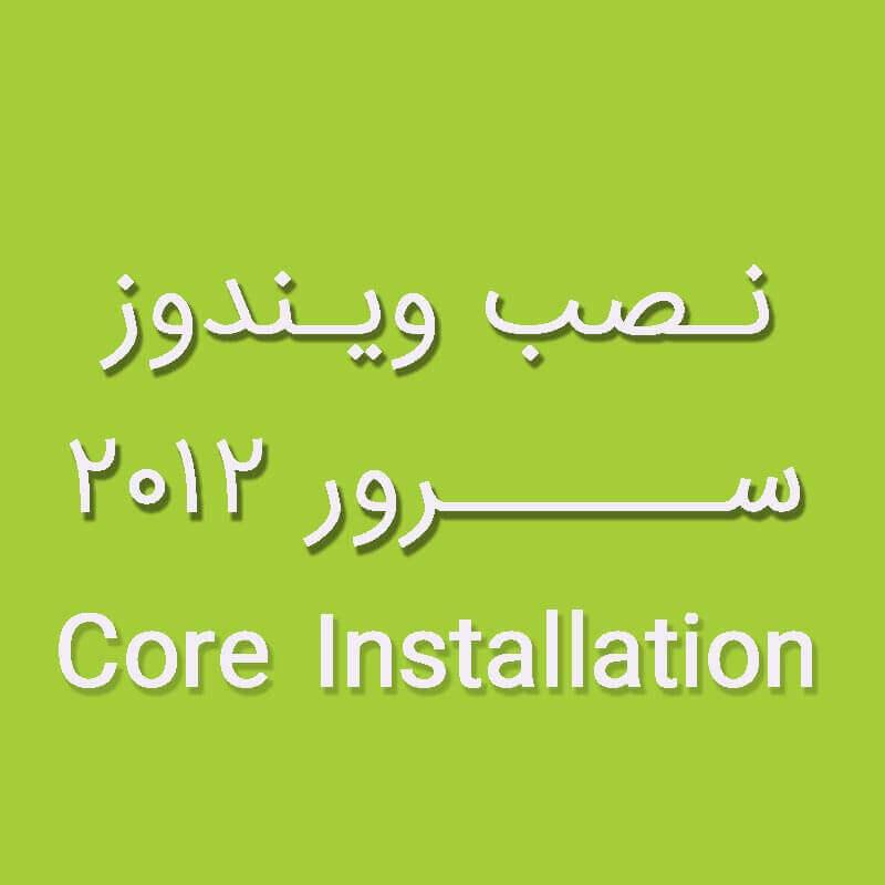 نصب ویندوز سرور 2012 Core Installation