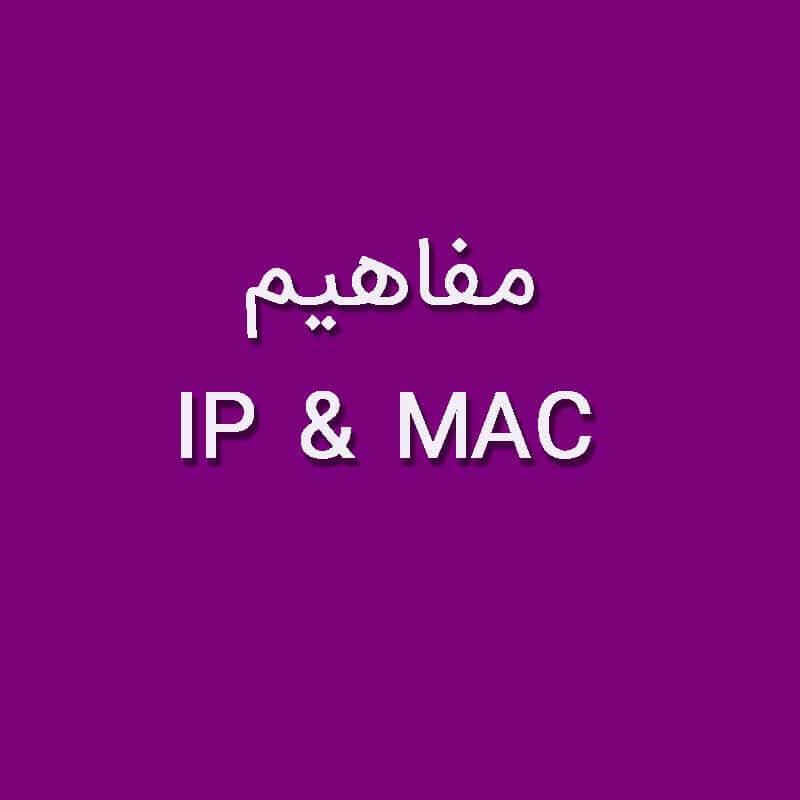 مفاهیم IP & MAC