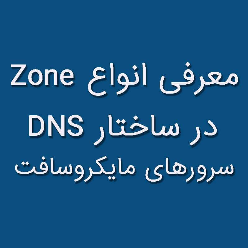 معرفی انواع Zone در ساختار DNS سرورهای مایکروسافت