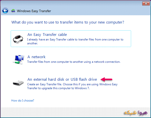 easy-transfer-files-17