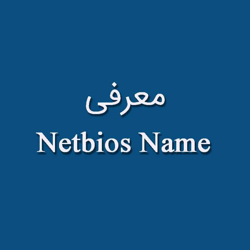 معرفی Netbios Name