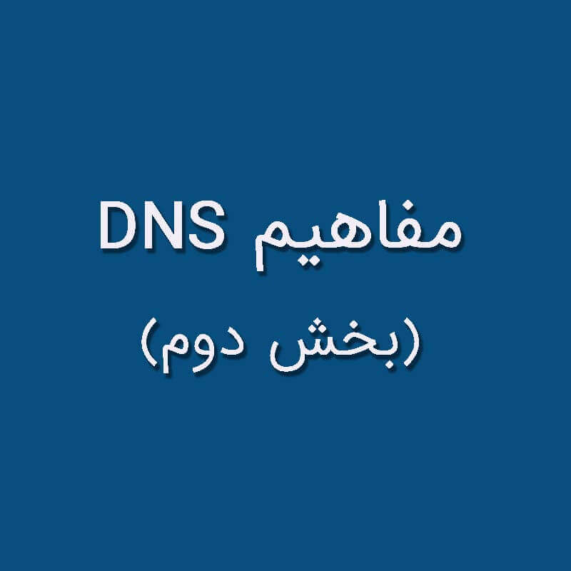 مفاهیم DNS (بخش اول)