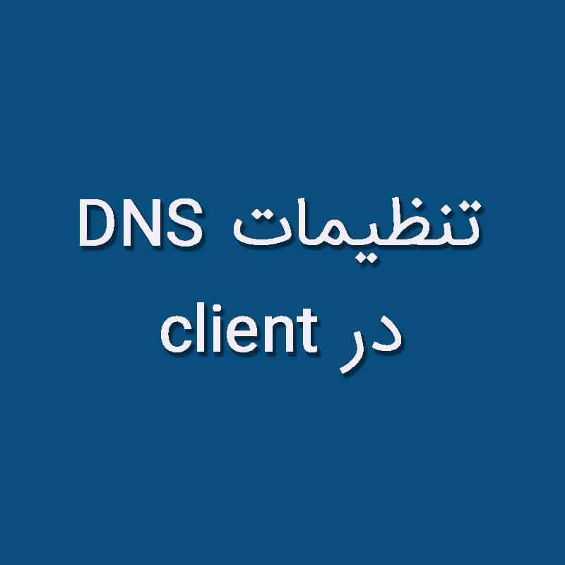 تنظیمات DNS در client