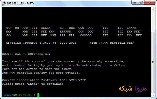 پیکربندی RouterOS در خط فرمان