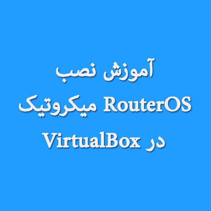 آموزش نصب RouterOS میکروتیک در VirtualBox