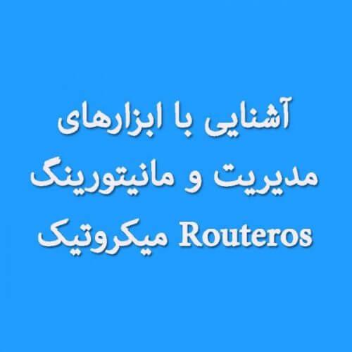 آشنایی با ابزارهای مدیریت و مونیتورینگ RouterOS میکروتیک