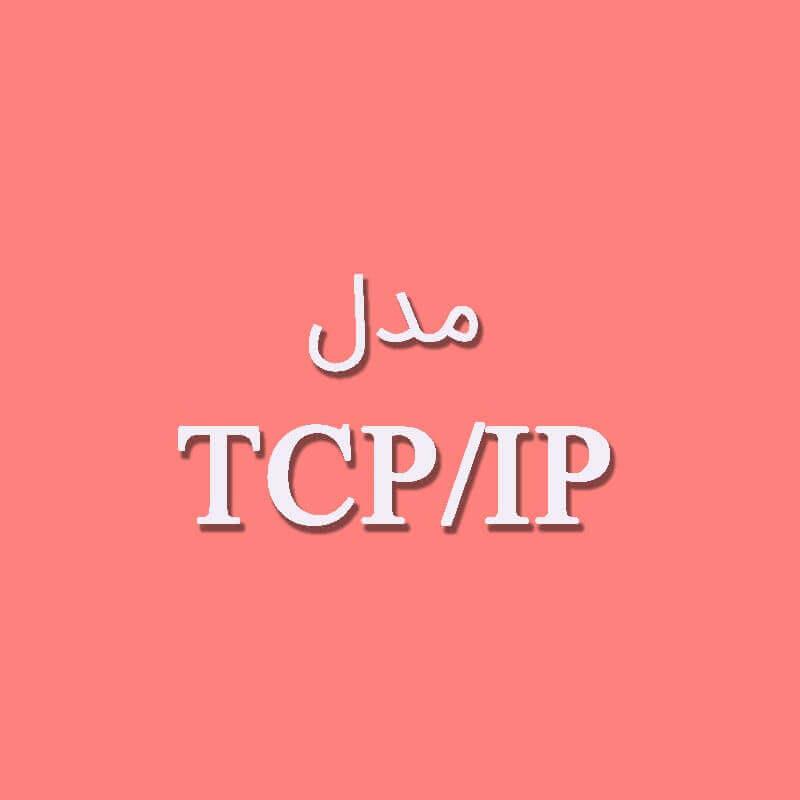 مدل TCP/IP