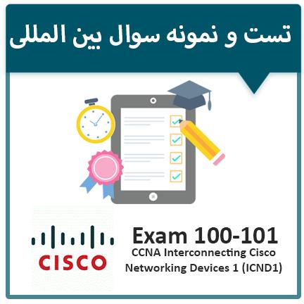 دانلود نمونه سوال آزمون 101-100 سیسکو