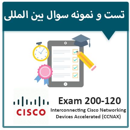دانلود نمونه سوال آزمون 120-200 سیسکو