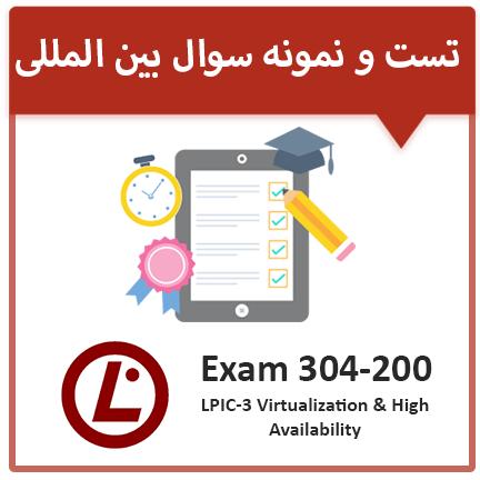 دانلود نمونه سوال آزمون 304-200 Lpi