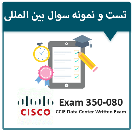 دانلود نمونه سوال آزمون 080-350 سیسکو