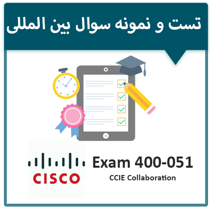 دانلود نمونه سوال آزمون 051-400 سیسکو