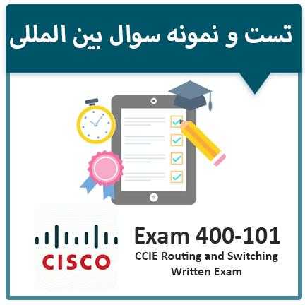 دانلود نمونه سوال آزمون 101-400 سیسکو