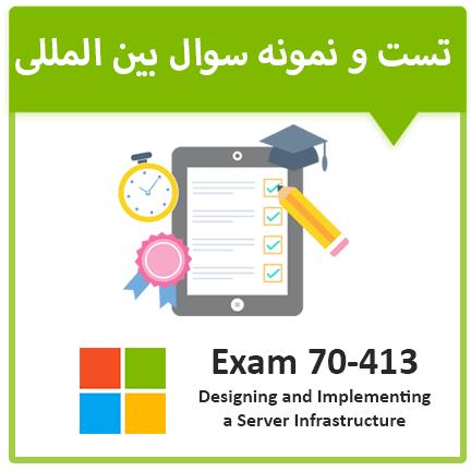 دانلود نمونه سوال آزمون 70-413 مایکروسافت