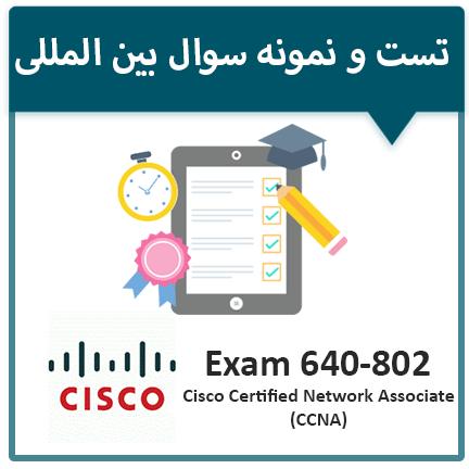 دانلود نمونه سوال آزمون 802-640 سیسکو