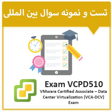 دانلود نمونه سوال آزمون Vmware VCAD510