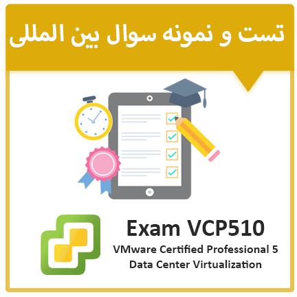 دانلود نمونه سوال آزمون Vmware VCP510