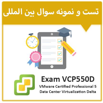 دانلود نمونه سوال آزمونVmware VCPN610