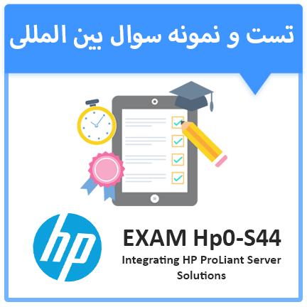 دانلود نمونه سوال آزمون HP Hp0-S44