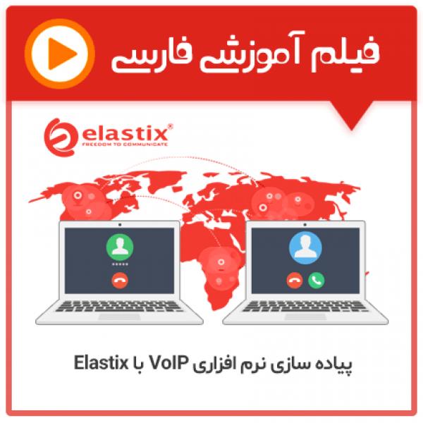 Elastix-VoIP-MultiMedia