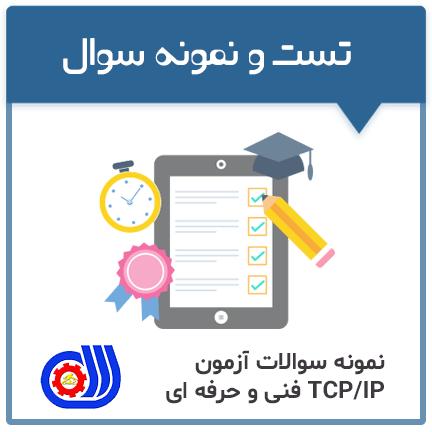 آزمون TCP IP فنی و حرفه ای