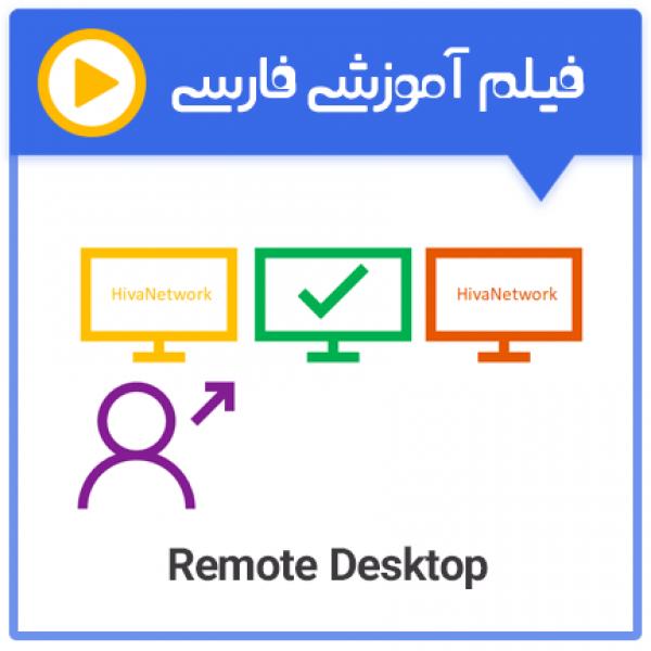 فیلم آموزشRemote Desktop به زبان فارسی