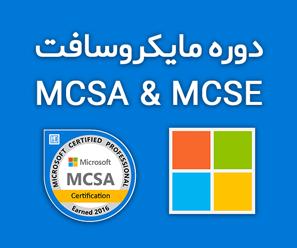 دوره MCSA 2016