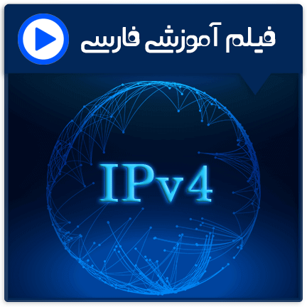 آموزش IPv4
