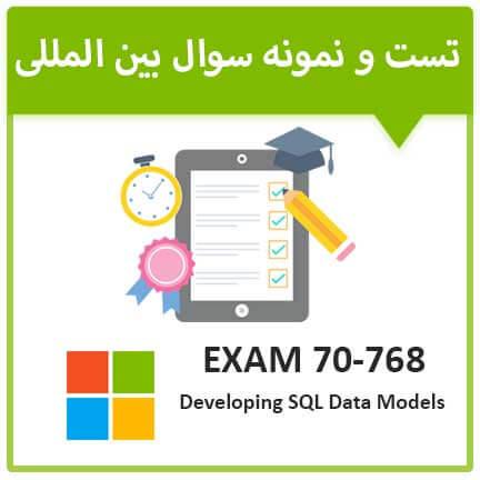 آزمون 70-768