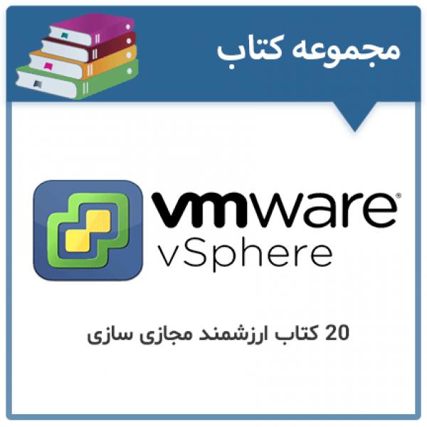 کتاب های VMware vSphere