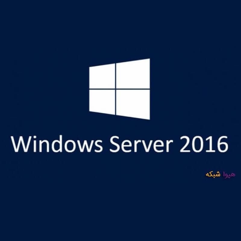 نسخه های مختلف ویندوز سرور 2016