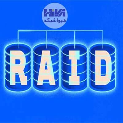 تکنولوژی RAID و انواع آن