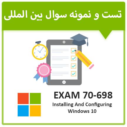 آزمون 698-70 مایکروسافت