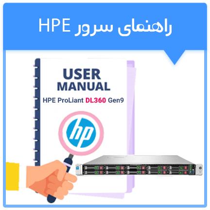 راهنمای سرور HPE ProLiant DL360 Gen9