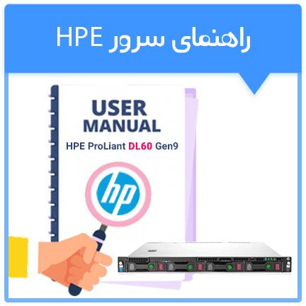 راهنمای سرور HPE ProLiant DL60 Gen9