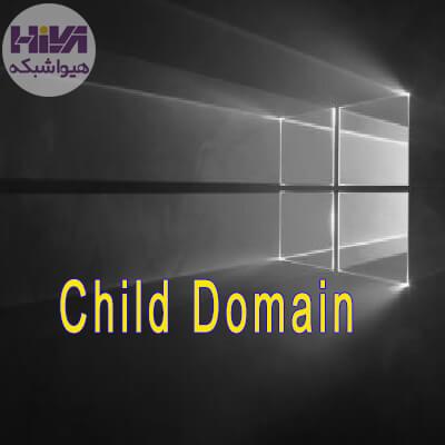 child domain و کاربرد آن برروی ویندوز سرور