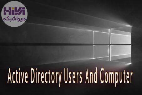 بررسیسرویسactive directory users and computer در ویندوز سرور
