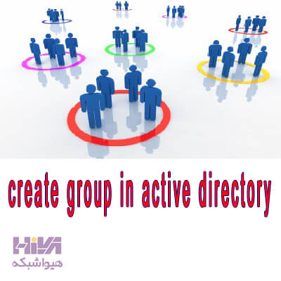 ساخت گروه در سرویس active directory users and computer