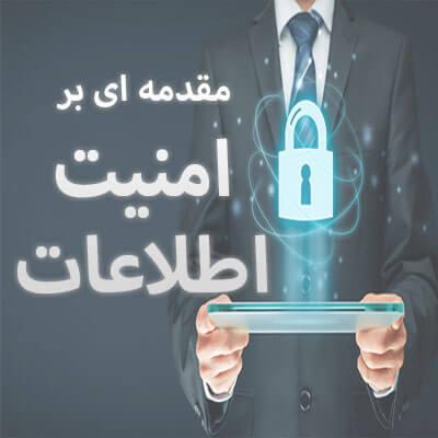 مقدمه ای بر امنیت اطلاعات