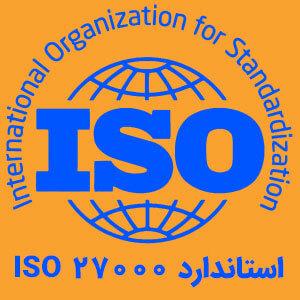 استاندارد ISO 27000