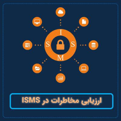 ارزیابی مخاطرات در ISMS