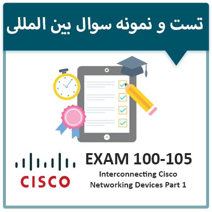 آزمون سیسکو 100-105