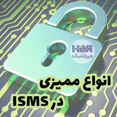 انواع ممیزی در ISMS