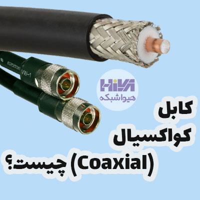 کابل کواکسیال (Coaxial) چیست؟